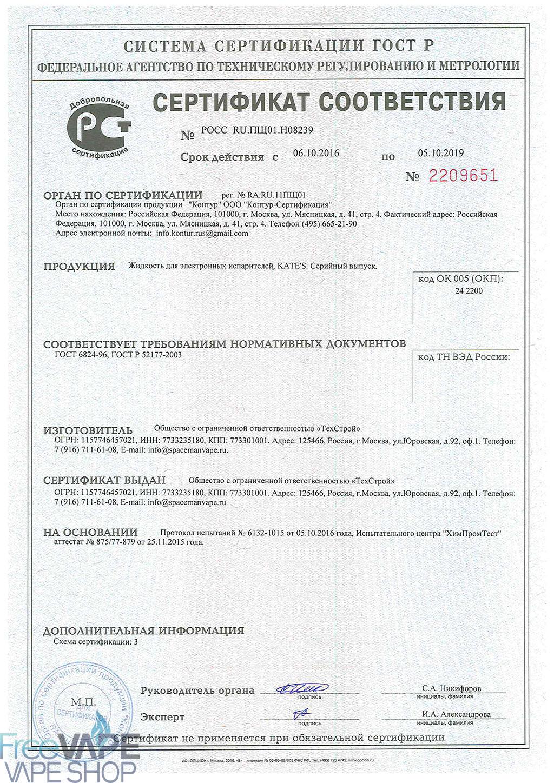 Сертификат KATES 10.2016_site