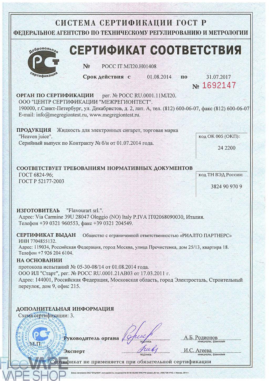 Сертификат flavourart_site