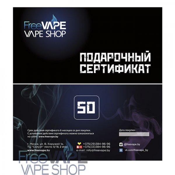 Подарочный сертификат магазина FreeVAPE номиналом 50 руб.