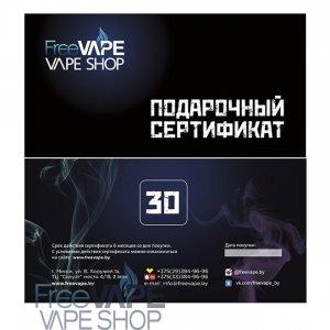 Подарочный сертификат магазина FreeVAPE номиналом 30 руб.