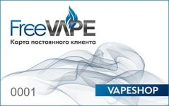 дисконтная карта магазина freevape